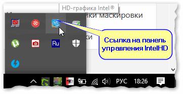 Ссылка на IntelHD (в трее рядом с часами)