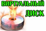 virtualnyiy-disk