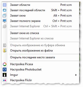 Опции программы (п правому щелчку в трее по иконке GreenShot)