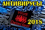 антивирусы 2018