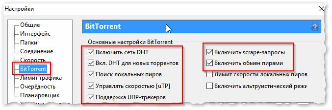 1-Основные настройки BitTorrent