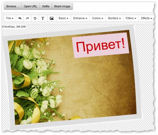 ONLINE PHOTO EDITOR - редактор фото онлайн