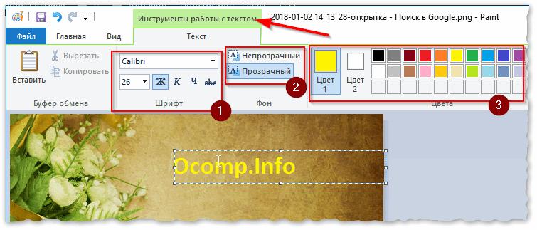 Paint - инструменты для работы с текстом