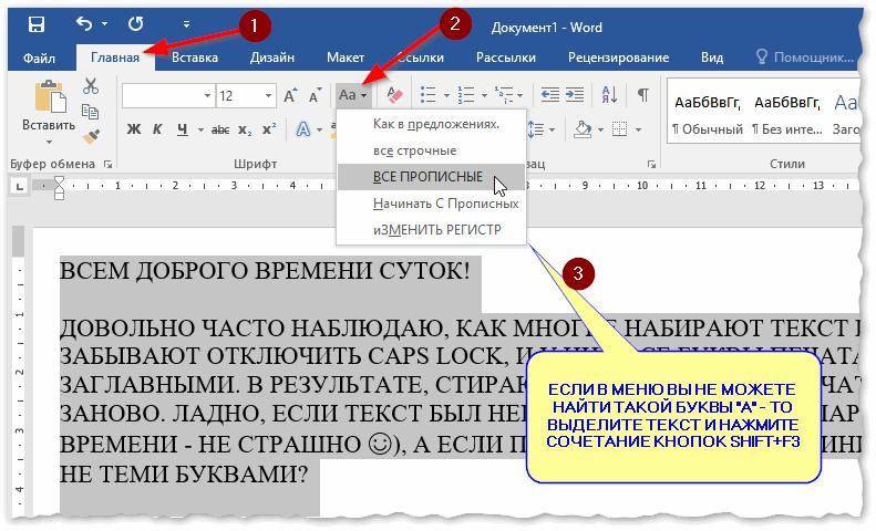 Как сделать текст заглавным