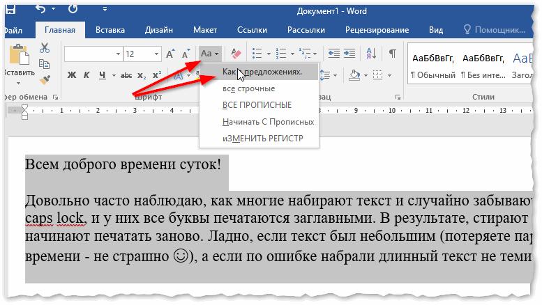 Поменял регистр букв, как в предложениях