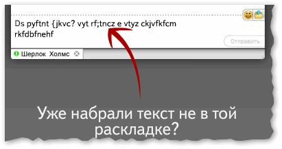 Punto Switcher - набран текст в не той раскладке