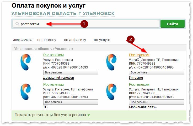 Сбербанк Онлайн - оплата интернет