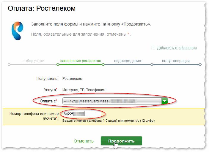 Сбербанк Онлайн - заполнение реквизитов для оплаты