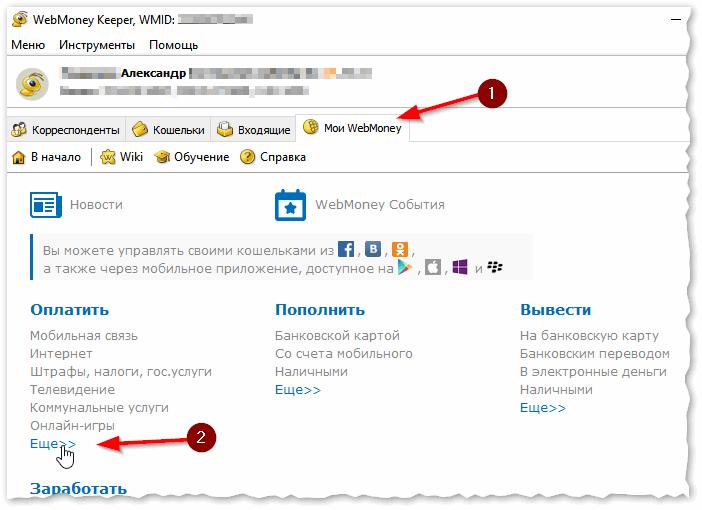 WebMoney Keeper - оплата других услуг