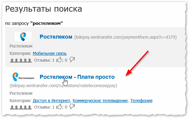 WebMoney MegaStock - Результаты поиска Ростелекома