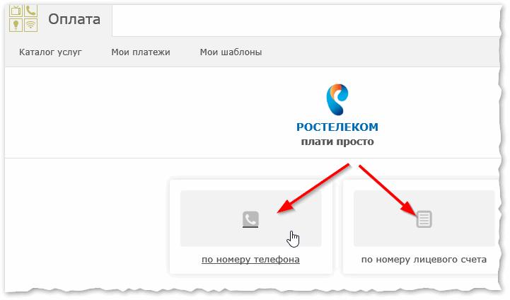 Telepay WebMoney - по номеру телефона или лс