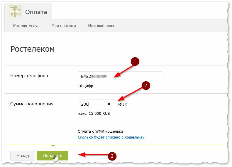 Ростелеком - оплатить с помощью WebMoney