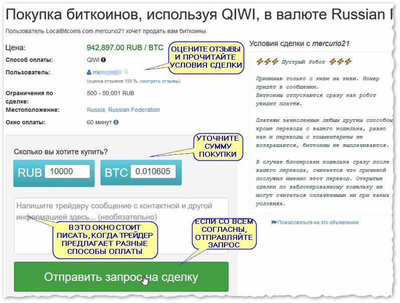 Купить биткоины, используя QIWI, у пользователя