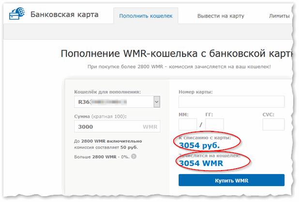 Моментальное пополнение WMR кошелька