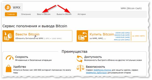 2018-01-09 18_36_21-Сервис пополнения и вывода WMX (т.е. Bitcoin).