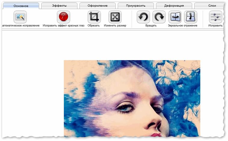 FotoFlexer - главное окно