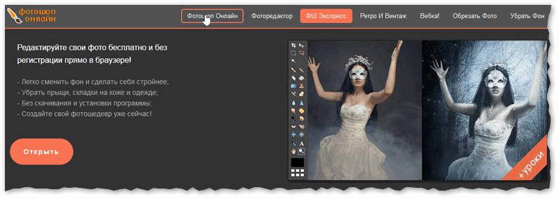 Фотошоп онлайн экспресс - фильтры инстаграм и надписи для фото!