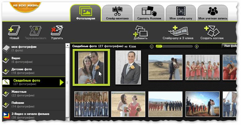 Kizoa (главное окно редактора) - создание красивого слайд-шоу из свадебных фото