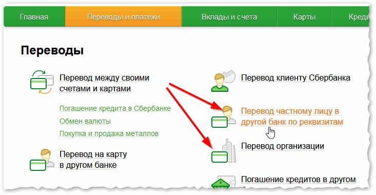 Сбербанк-онлайн - перевод частному лицу