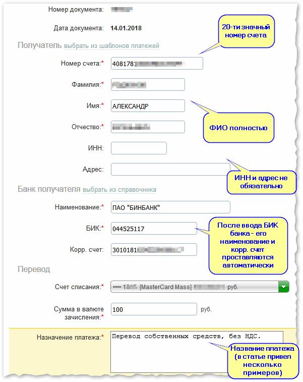 Сбербанк-онлайн - заполнение реквизитов для межбанк. перевода