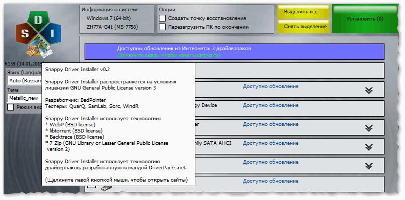 SDI - пример работы (главное окно)