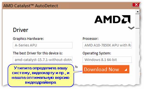 AMD Driver Autodetect - автоматическая работа по поиску видеодрайвера
