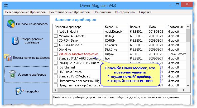 Driver.Magician - главное окно программы