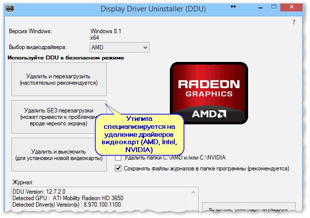 Display Driver Uninstaller - удаление драйверов видеокарт