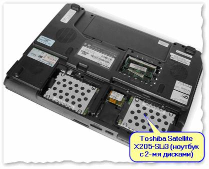 Toshiba Satellite X205-SLi3 - вид изнутри