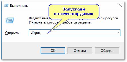 Окно выполнить (запускаем дефрагментатор)