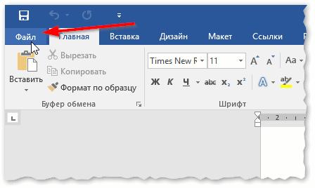 Word 2016: Файл-открыть