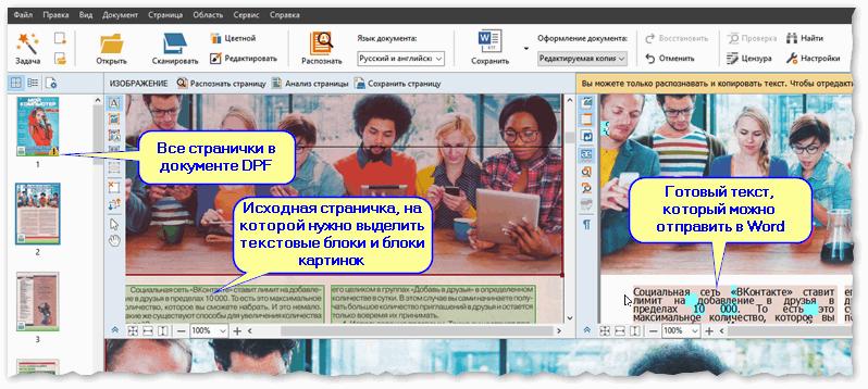 Fine Reader - распознование текста и картинок в PDF файле