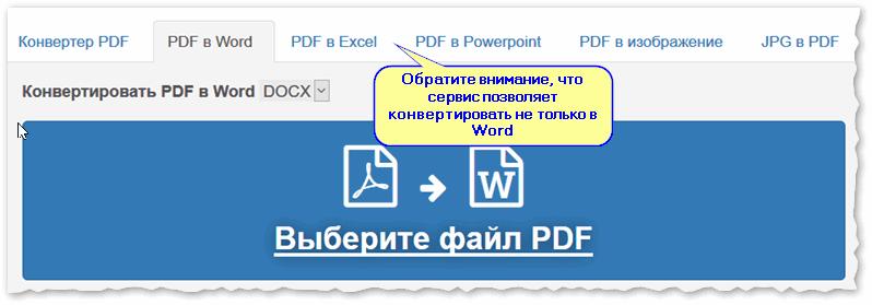 скопировать формулы из pdf в word