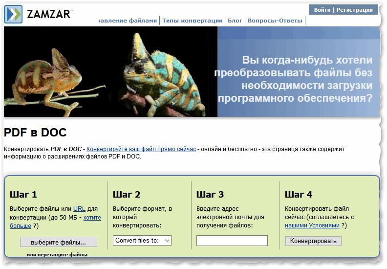 PDF в DOC (сервис Zamzar) - Бесплатная конвертация файлов онлайн