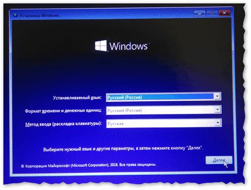 Запустилась установка Windows...