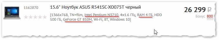 Первый вариант - ноутбук на Intel Pentium