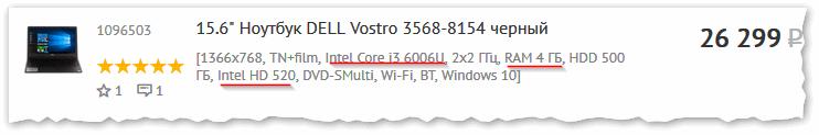 Вариант второй - Intel i3-6006U