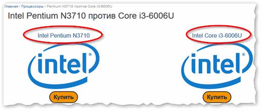 Сравнение процессоров Pentium N3710 и Core i3-6006U - Technical City
