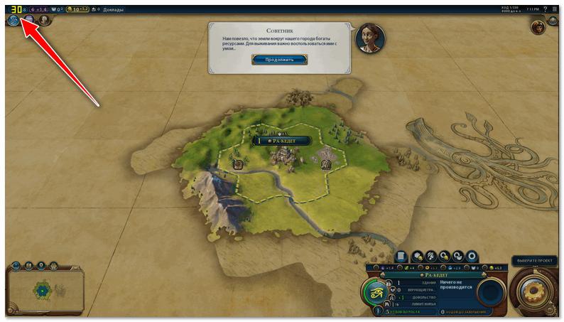 Civilization VI - FullHD - 30 FPS (низкие настройки графики)