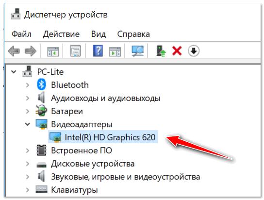 Диспетчер устройств - IntelHD 620