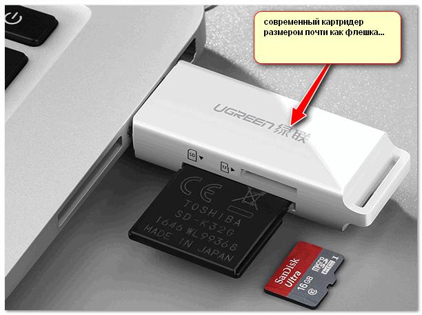 Картридер подключен к ноутбуку