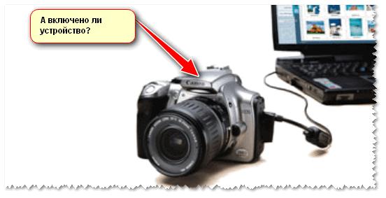 А включено ли устройство, подключенное к USB порту