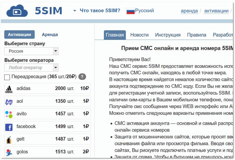 5SIM - главная страичка сервиса