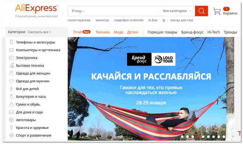 AleExpress - главная страничка сайта