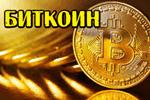bitkoin-chto-eto