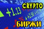 crypto-birzhi-luchshee