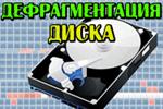 defragmentatsiya-diska