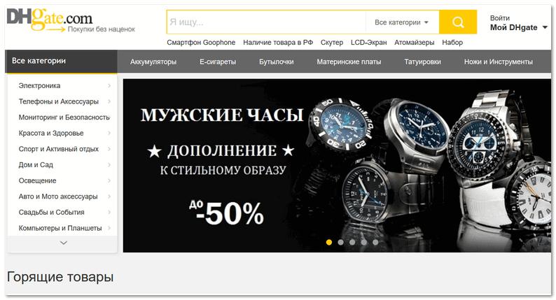 Изображение - Товар с китая Dhgate-kitayskaya-e%60lektronika