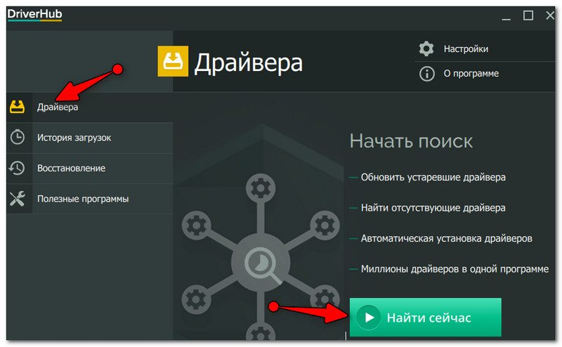 DriverHub - главное окно программы
