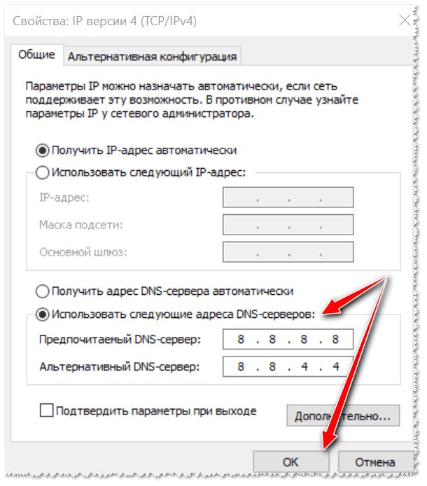 Использовать следующие DNS адреса